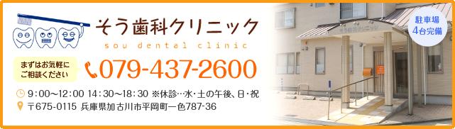 そう歯科クリニック 電話番号:079-437-2600